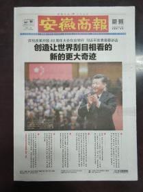 安徽商报2018年12月19日改革开放四十周年大会