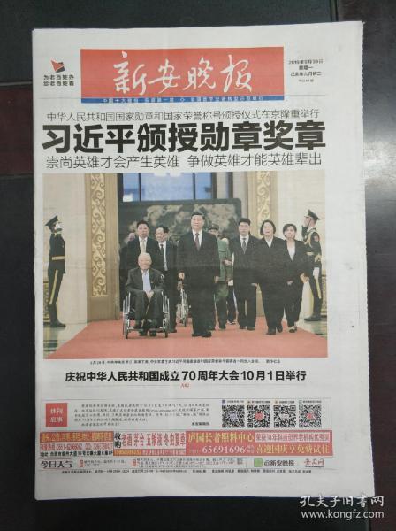 新安晚报2019年9月30日国家勋章和荣誉称号颁发