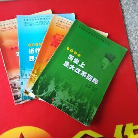 二手正版  人民版  高中历史 (选修1-4 全套共4本 ) 课本 教材 教科书 (配人民出版社)