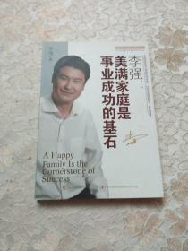 李强:美满家庭是事业成功的基石