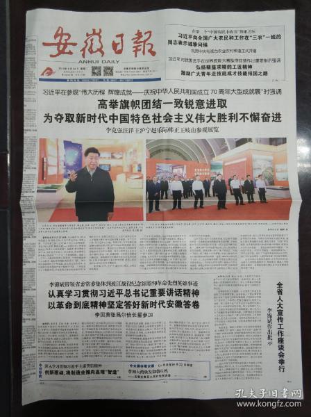 安徽日报2019年9月24日