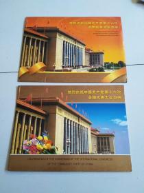 热烈庆祝中国共产党第16次全国代表大会召开(纪念封一枚,80分邮票16张)
