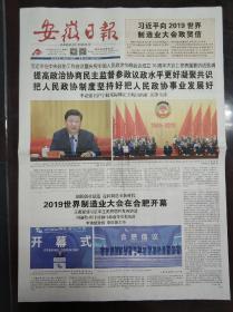 安徽日报 2019年9月21日