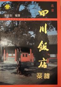 北京四川饭店菜谱