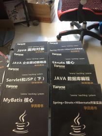 达内科技—Java企业应用及互联网高级工程师培训课程学员用书 18本合售