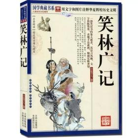国学典藏书系—笑林广记 中国古代幽默笑话 中国古代笑话书正版jd