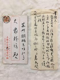 1953年上海寄苏州实寄封  内有信函,毛笔书写,邮戳清晰,品如图