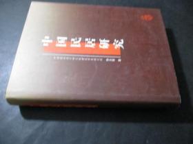 中國民居研究