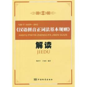 GB/T 16159—2012《汉语拼音正词法基本规则》解读
