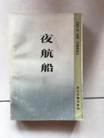 夜航船 浙江古籍出版社
