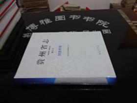 贵州省志1978-2010 卷十七 扶贫开发  全新未拆封  正版 实物图  货号27-1