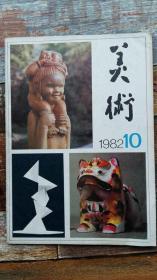 美术1982年第2期 (山西民间泥塑;动向造型与素描的基本训练)