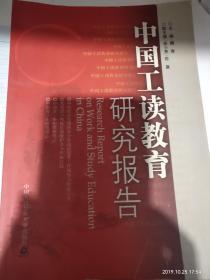 中国工读教育研究报告