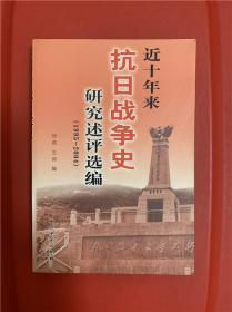 近十年来抗日战争史研究述评选编 (1995-2004)