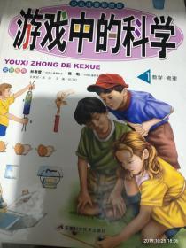 中国儿童成长必读系列:游戏中的科学 1 2(少儿注音彩图版)