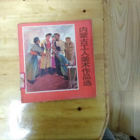 内蒙古工人美术作品。