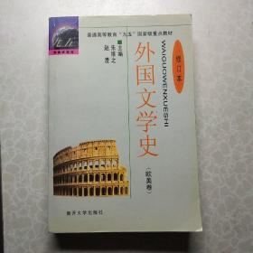 外国文学史(欧美卷)