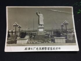 石油七厂毛主席塑像落成纪念 尺寸 : 15 × 10 cm