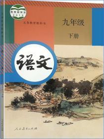 部编版9九年级下册语文书人教版初三语文九年级下册