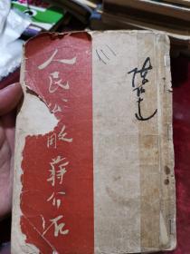 人民公敌蒋介石  繁体竖版1954年