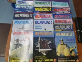 舰船知识(2016.7.8.9.10.12   2017.1-12缺11)16册合售(见图)