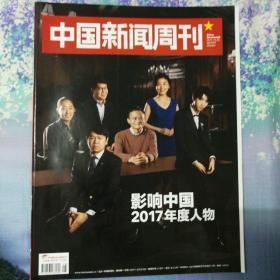 中国新闻周刊 2017年48期 总834期封面王俊凯、马云