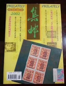 集邮(增刊第6期)