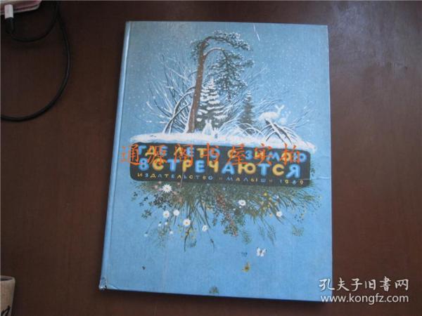 俄文俄语原版:书名见图片 精装大16开 带精美插图童书