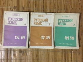 高等学校教材--俄语(1.2.3.)册和售