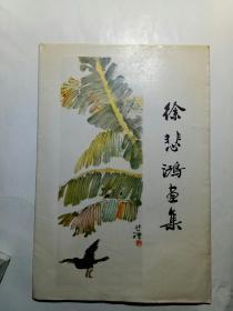 徐悲鸿画集(8开活页全12张)