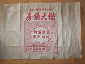 老民国包装纸