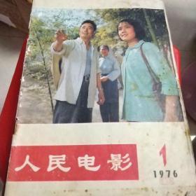 人民电影1976.1(创刊号)