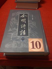 全明诗话(全六册)