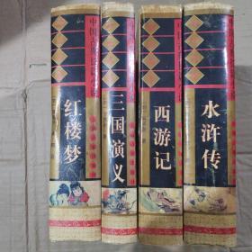 中国古典长篇小说四大名著