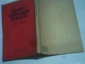 《红色教育史料收藏》 师范学校适用.小学教育理论与实际参考资料(繁体竖版 1949年10 初版) 《书内夹一红树叶见图》