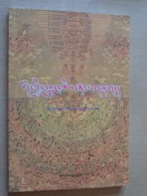 藏族五行根论(藏文)