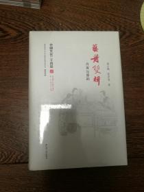 艺舟双楫——丹青与墨韵(中国文化二十四品)全新未开封
