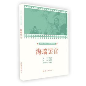 (2021)课本绘:中国连环画小学生读库·海瑞罢官