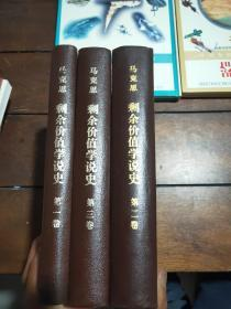 马克思剩余价值学说史全三册
