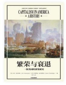 繁荣与衰退:一部美国经济发展史