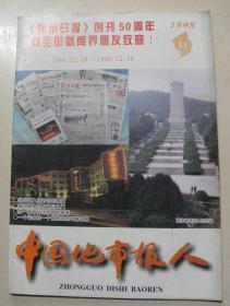 中国地市报人【1998-11期】