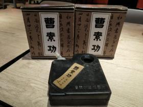 90年代上海墨厂出品曹素功油烟墨汁(250克,库存未用)