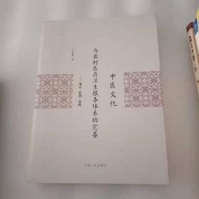 中医文化与农村医疗卫生服务体系的完善 -—观念 机制 策略