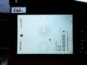 国际贸易学(第3版)