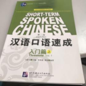 汉语口语速成:入门篇