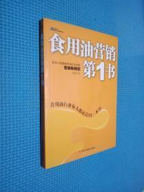 博瑞森管理丛书:食用油营销第1书·纵览小包装食用油行业全貌营销有绝招