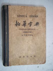 新华字典(1962年修订重挑本) [B----81]