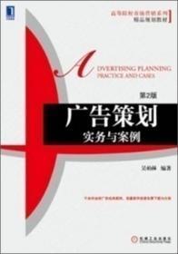 全新高等院校市场营销系列精品规划教材·广告策划:实务与案例(第2版)