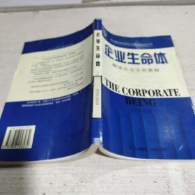 企业生命体:解读企业生命奥秘