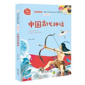 """中国古代神话 统编小学语文教材四年级上册""""快乐读书吧""""指定阅读书目(有声朗读) 四年级必读书目"""